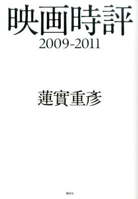 三連休/蓮實/二十一世紀