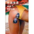 『映画覚書vol.1』(阿部和重)