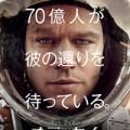 オデッセイ(リドリー・スコット、原題『The Martian』)